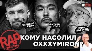 ГНОЙНЫЙ, SCHOKK, СКРИПТОНИТ, 25/17, NOIZE MC, ПРЕМИЯ GQ # RapNews 216