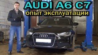 Audi A6 C7 Опыт Эксплуатации От Энергетика