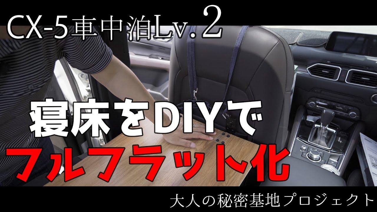 【CX-5車中泊】寝床のフルフラット化!100均グッズでカスタムDIY