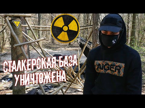 Что случилось с сталкерской базой в Чернобыле? Кто и зачем её сломал? Готовлюсь строить новый дом