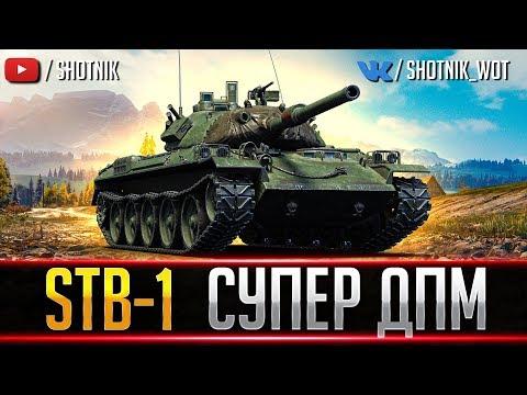 STB-1 - ЖЕСТЬ 4116 УРОНА В МИНУТУ!