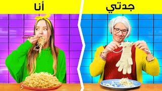 أنا وجدتي || طرائف تقوم بها الجدّات - مواقف أسرية مألوفة من La la life Arabic