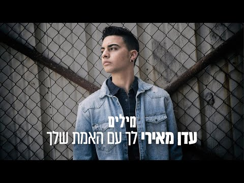 Eden Meiri - Leh Im Haemet Shelha |   -