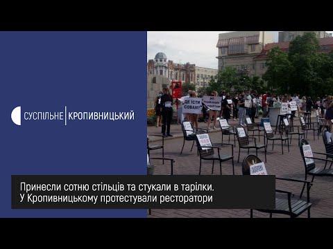 Суспільне Кропивницький: Принесли сотню стільців на площу та стукали в тарілки. У Кропивницькому протестували ресторатори