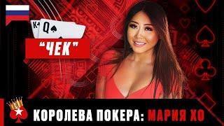 ПОКЕРНЫЙ ПРО ПОПАЛСЯ НА УДОЧКУ МАРИИ ХО Королевы Покера PokerStars Russian
