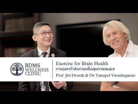 การออกกำลังกายเพื่อสุขภาพสมอง