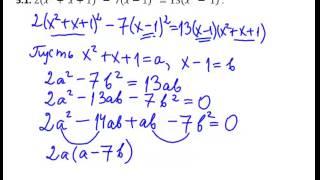 Занятие 5 (решение уравнений старших степеней)