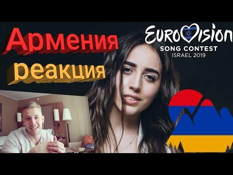 СЕРАЯ ЛОШАДКА? Реакция на участника Евровидения 2019 от Армении! Srbuk - Walking Out
