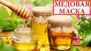 Маска для лица с медом ОМОЛАЖИВАЮЩАЯ. Для всех типов кожи.  СЕКРЕТЫ КРАСОТЫ!(Маска для лица с медом – это замечательный способ ухода за кожей лица. Особенно это важно в зимнее время..., 2016-12-03T16:10:23.000Z)