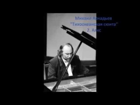 Mikhail Arkadev Pacific Suite for large symphony orchestra. Preliminary piano score version