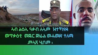 Ethiopia - ESAT Tigrigna News Wed 24 Feb 2021