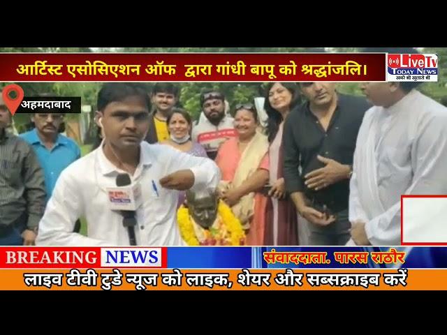 Ahmedabad आर्टिस्ट एसोसिएशन ऑफ  द्वारा गांधी बापू को श्रद्धांजलि दि ।