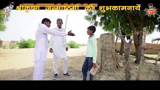 Raat Baaso, रात बासो राजस्थानी हरियाणी कॉमेडी  latest Comedy Video by Kuchmadhi Kashi