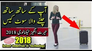 Amazing New Invention In Technology 2018 - Awesome New Future Technology - Urdu Hindi