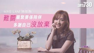 【專訪】林欣彤:難關最緊要係陪伴,多謝自己沒放棄