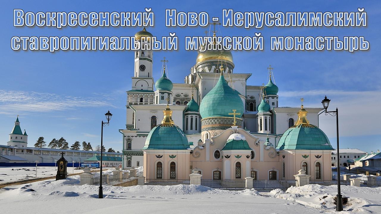 Новоиерусалимский монастырь - YouTube