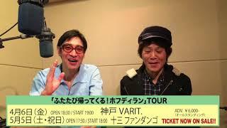 「ふたたび帰ってくる!ホフディラン TOUR」チケット好評発売中! チケ...