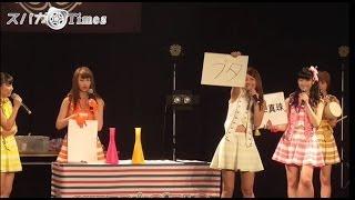 SUPER☆GiRLS スパガ☆Times (No.06) 2014.6.8配信 待望のスパガのオフィ...