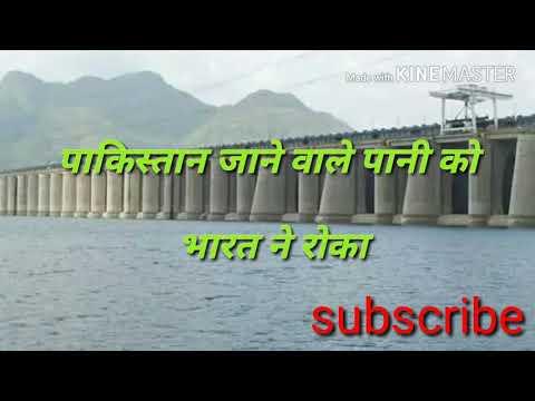 पाकिस्तान जाने वाले पानी को भारत ने रोका