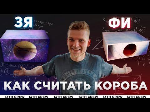 РАСЧЕТ КОРОБА ПОД САБВУФЕР [13TH CREW]