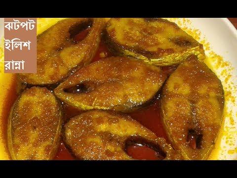 ঝটপট ইলিশ রান্না / জেলেদের স্টাইলে / Jhatpot ilish Ranna / Hilsa fish recipe