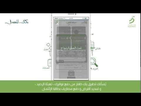 BankDhofar Mobile Banking