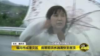Prime Talk 八点最热报 06/07/17 - 豪雨冲击日本九州