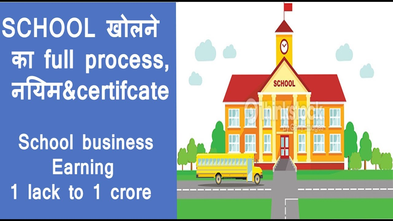 how to open school in india in hindi FULL PROCESS OF OPENING SCHOOL