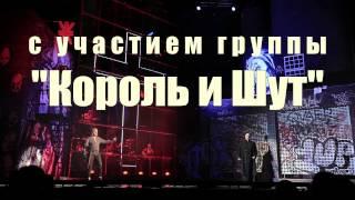 """рок-мюзикл """"ТОДД"""""""