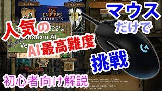 [AoE2 : 初心者向け解説付]vs ResonanceBot 5-1c Very Hard with Mouse only[ダイジェスト版]