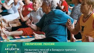 АКЦЕНТЫ  Увеличение пенсии