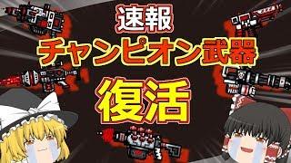 【ピクセルガン3D】化石化したチャンピオン武器などが復活‼徹底検証&実戦! (ゆっくり)