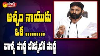 Minister Kodali Nani Satirical Comments On Chandrababu Naidu \u0026 Acham Naidu   Sakshi TV