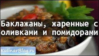 Рецепт Баклажаны, жаренные соливками и помидорами