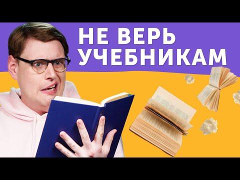 Как ВАС ОБМАНЫВАЛИ учебники английского языка?