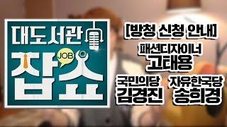 대도서관 잡쇼 방청 신청안내] 2/23(목) 패션 디자이너 고태용 / 쓰까요정 정치인 김경진 의원, 송희경 의원