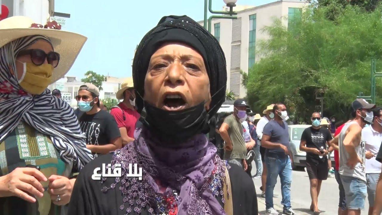 Download bila kinaa  الشارع وراء تجميد مجلس النواب و أعطى السند لسعيد لإنهاء مهام المشيشي
