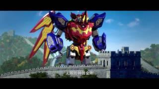 《神兽金刚之青龙再现》Return of green dragon MV 主题曲