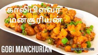 காலிபிளவர் மன்சூரியன் | crispy gobi manchurian in tamil |how to make cauliflower manchurian in tamil