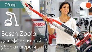 Обзор линейки пылесосов Bosch Zoo'o ProAnimal