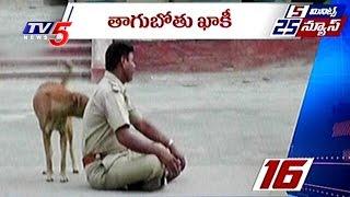 5 Minutes 25 News | 17th March 2017 | Telugu Ne...