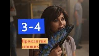 Проклятие спящих с 3 по 4 серию Анонс Содержание серий 3-4 серия