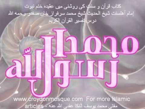 Aqeedah Khatme Nubuwwat - Imam Ahle Sunnah Moulana Muhammad Sarfaraz Khan Safdar (RAH)