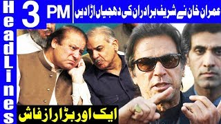 imran khan announced big news headlines 3 pm 16 november 2018 dunya news