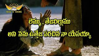 lemmu tejarillumu ani nanu telugu christian song with lyrics