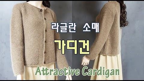 [ENG]뜨기 쉽다는 라글란 소매 가디건, Raglan sleeve Cardigan