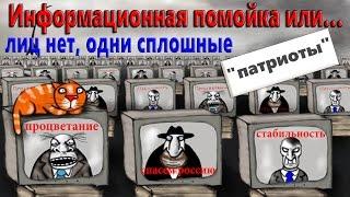 """Пропаганда в СМИ: Информационная помойка или…лиц нет, одни сплошные """"патриоты""""."""