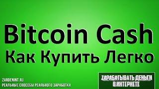 видео Сколько сатоши в Биткоин Кэш, и как работает BCC/BCH