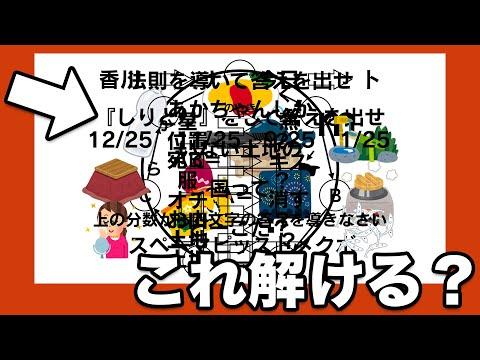 松丸亮吾 / RIDDLERチャンネルYouTube投稿サムネイル画像