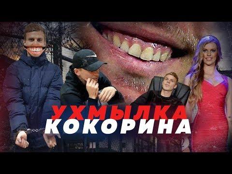 Смотреть КОКОРИН И МАМАЕВ - КАК СИДИТСЯ В КАМЕРЕ?// Алексей Казаков онлайн